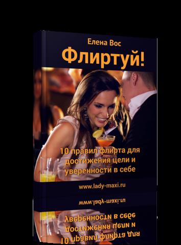 book-flirt1