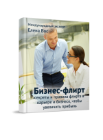 Book-businessflirt-354x480