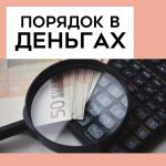 chel_geld