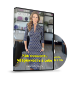 uverennost-dvd